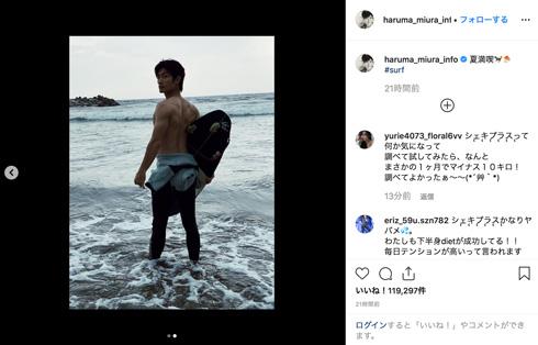 三浦春馬 筋肉 サーフィン