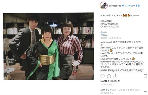 ブルゾンちえみ コシノジュンコ 誕生日 年齢 親子 CM ドコモ 綾野剛