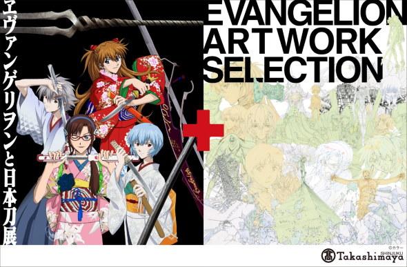 ヱヴァンゲリヲンと日本刀展 EVANGELION ARTWORK SELECTION 緒方恵美 碇シンジ