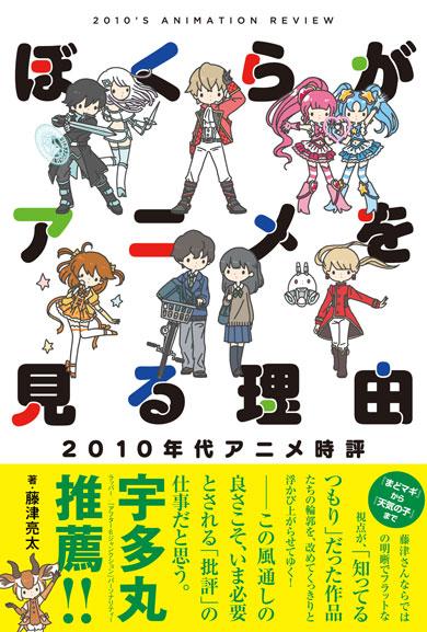 ぼくらがアニメを見る理由 2010年代アニメ時評 アニメ評論家 藤津亮太 分析 批評