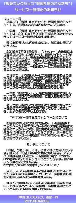 スマホ ゲーム 戦姫コレクション iGames サービス一時停止 お知らせ