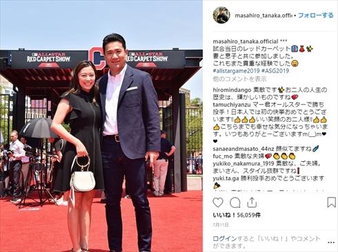 里田まい 田中将大 ヤンキース ファミリーデー 夫婦 Instagram 息子