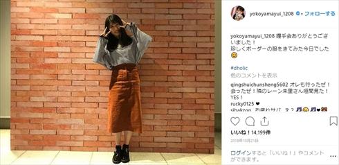 横山由依 大東駿介 美しく青く コンビニデート 舞台 AKB48 私服