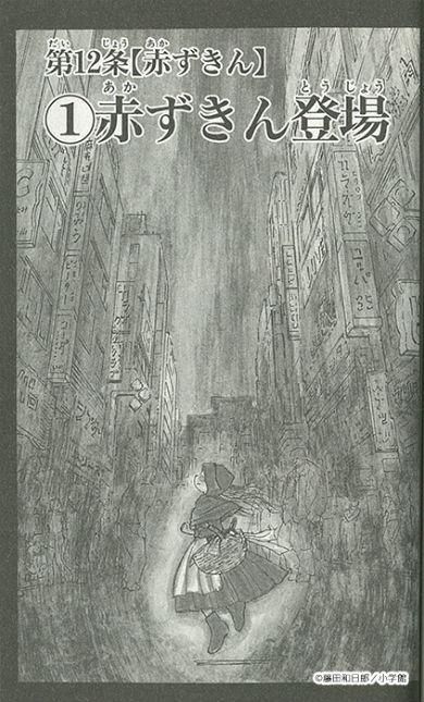 クリエイターズ・サバイバル いちあっぷ 漫画 漫画家 藤田和日郎 うしおととら からくりサーカス