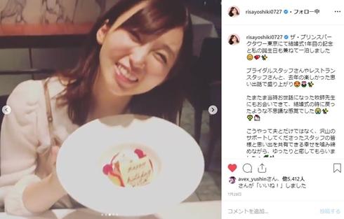 吉木りさ 和田正人 妊娠 誕生日 何歳 出産 いつ