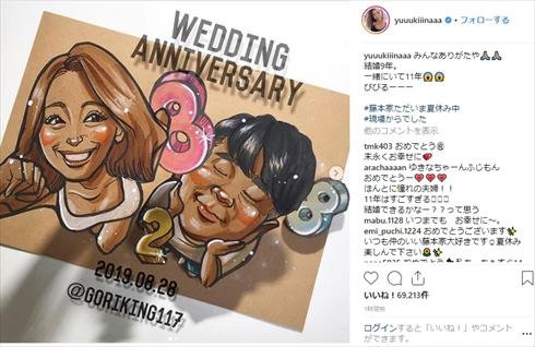 木下優樹菜 藤本敏史 フジモン 結婚記念日 インスタ Instagram