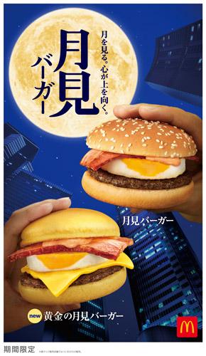 月見バーガー ポスター
