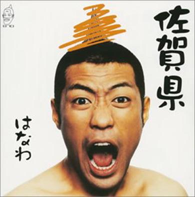 はなわ 九州北部 大雨 大雨特別警報