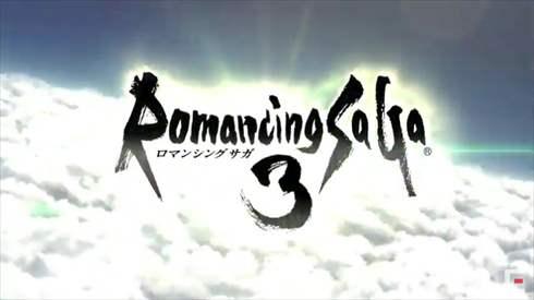 ロマンンシング サガ3