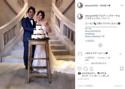 ジャングルポケット 斉藤慎二 瀬戸サオリ 妊娠 出産 ジャンポケ斉藤