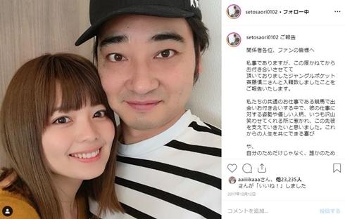 ジャングルポケット 斉藤慎二 瀬戸サオリ 妊娠 第1子 ジャンポケ斉藤