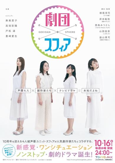 スフィア 連続ドラマ 寿美菜子 高垣彩陽 戸松遥 豊崎愛生