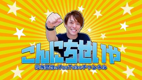 元木聖也 俳優 YouTube こんにちせいや