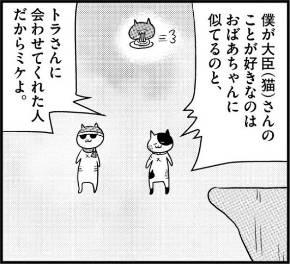 カレー沢薫 猫工船 ポンドぐるいのミケ