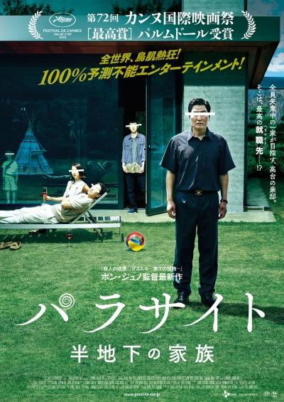 パラサイト 半地下の家族 韓国 映画 カンヌ