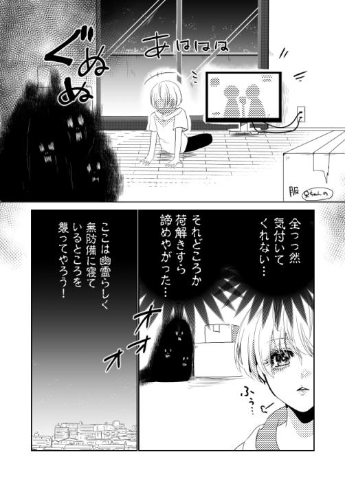 ayuneo 幽霊 霊感