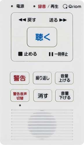 特殊詐欺 アポ電 対策 自動電話通話録音機 まも録 小型 警告メッセージ