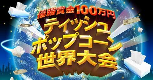 ティッシュポップコーン世界大会 UUUM バーグハンバーグバーグ 賞金 100万円