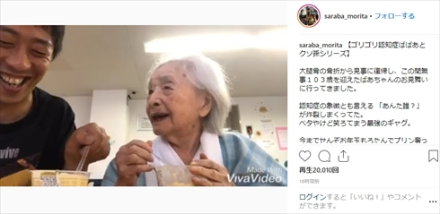 森田哲矢 さらば青春の光 祖母 認知症 インスタ