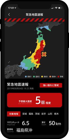 特務機関 NERV 防災 アプリ iOS版 気象庁 連携 地震 大雨 危険 通知 配信 カラー