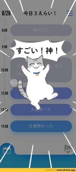 自分を褒める アプリ 朝起きた 電車乗った えらい モフ田 清水めりぃ タスク プロトタイプ