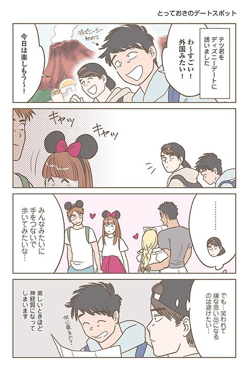 ゲイ 漫画 君の