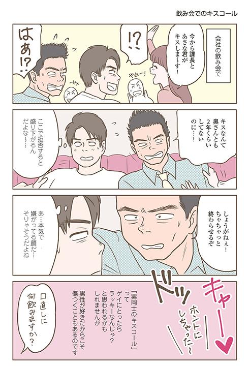ゲイ 漫画 一線