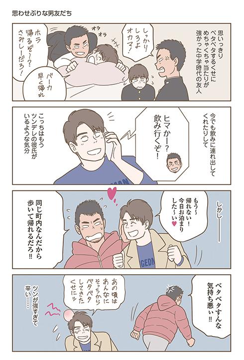 ゲイ ノンケ 注目マンガ