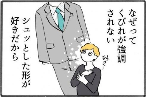 メンズスーツルポ