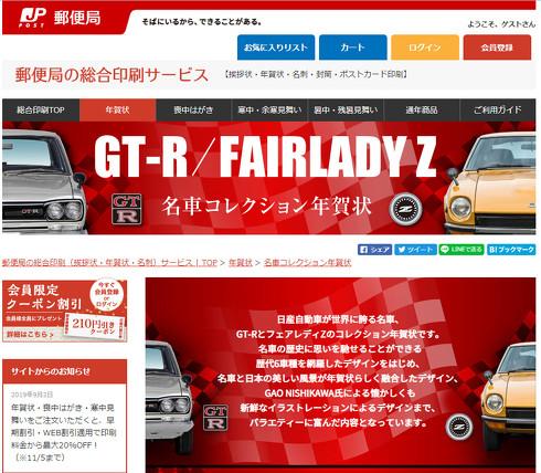 GT-R 年賀状