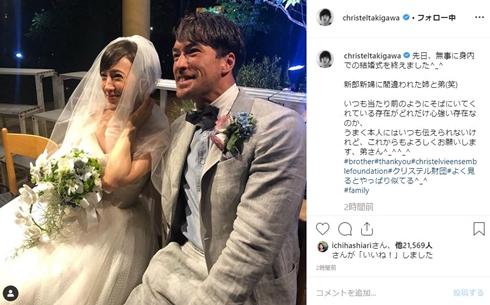 滝川クリステル 結婚式 小泉進次郎 弟 新郎新婦