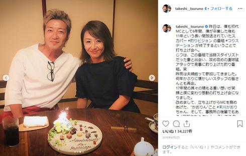 つるの剛士 ミキティー 庄司智春 結婚記念日