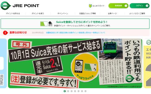 Suica ポイント 鉄道利用でたまる