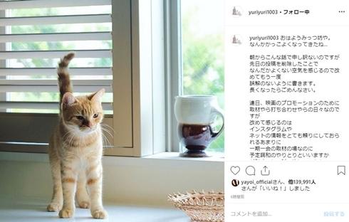 石田ゆり子 板谷由夏 取材 インスタグラム 打ち合わせ
