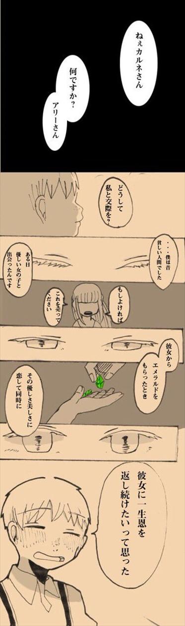 君の目になりましょう03