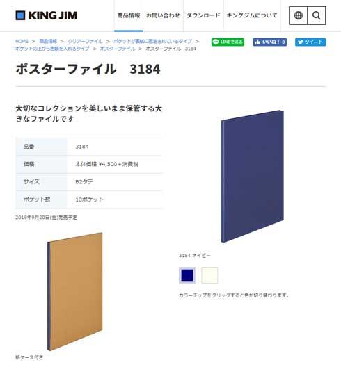 ポスターファイル B3 B2 キングジム 映画 アニメ アイドル オタク