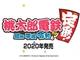 「桃鉄」最新作Switchに降臨! 「桃太郎電鉄 〜昭和 平成 令和も定番!〜」が2020年発売