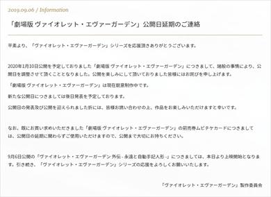 ヴァイオレット・エヴァーガーデン 劇場版 延期 公開 映画 京都アニメーション 京アニ 放火