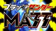 ブラックサンダー Matt CM 25周年 ブラックサンダーMATT