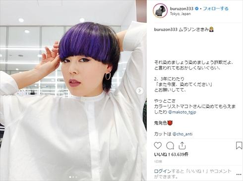ブルゾンちえみ、鬼発色の\u201c紫髪\u201dにイメチェンでカリスマ感が増す