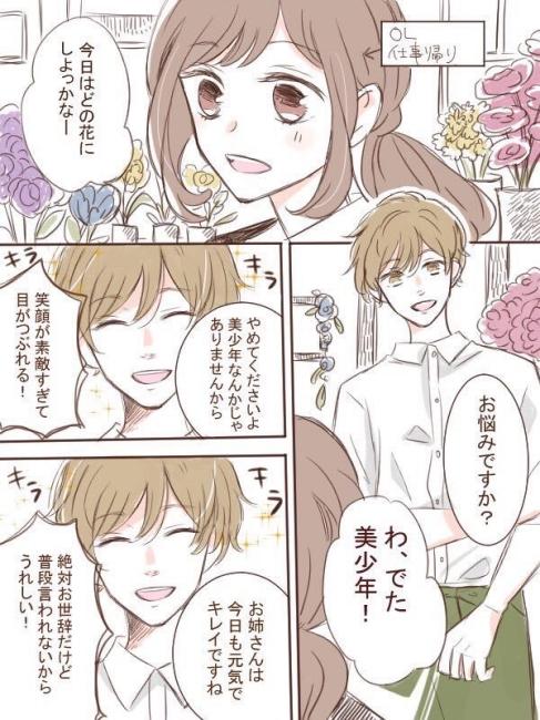 Hoshimi1616 花言葉 年齢差