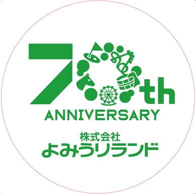 よみうりランド創業70周年記念ヘッドマーク