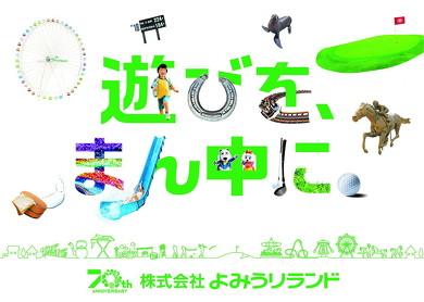 よみうりランド創業70周年記念キャンペーン