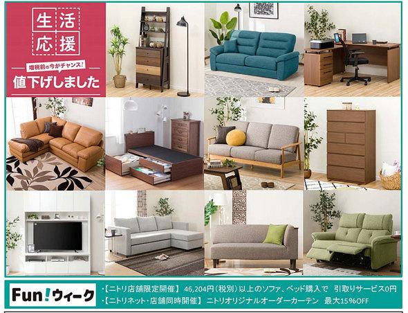 ニトリ の 家具
