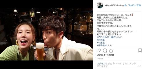 仲里依紗 中尾明慶 キリンビール 新・一番搾り 夫婦 共演 広告 インスタ