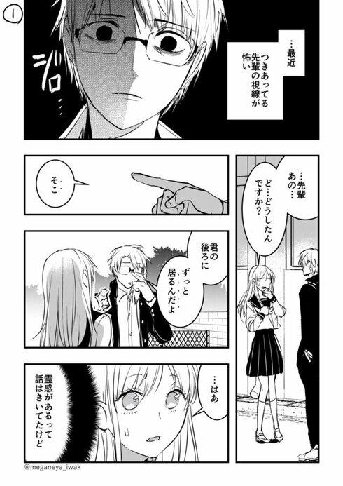 先輩が何か視てる話01