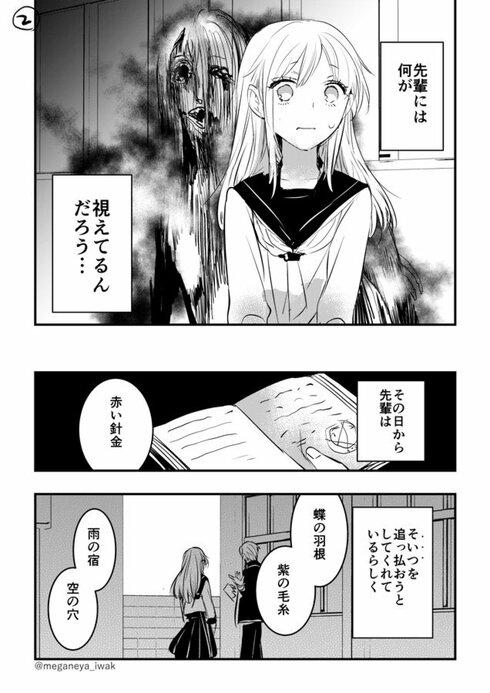 先輩が何か視てる話02