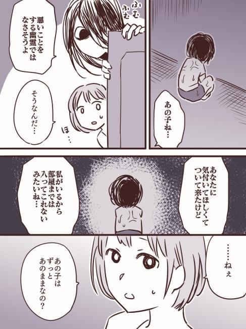 rinjiro3 ルームシェア ホラー