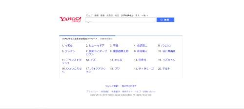 吉田悟郎 Yahoo! 仮面ライダーゼロワン