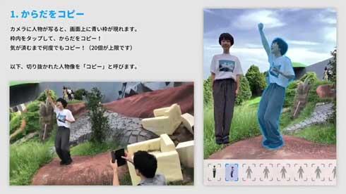 ARアプリ ARama! 開発 カメラ 動画 撮影 人物 増やす コピー アニメーション 配置 拡大
